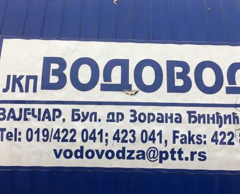 """ЈКП """"Водовод"""" Зајечар"""