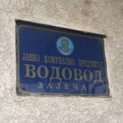 """Јавно комунално предузеће """"Водовод"""" Зајечар"""